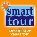 """Туристична агенція """"Смарт-Тур"""""""