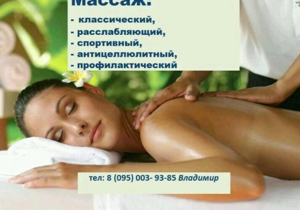 intim-massazh-harkov-obyavleniya-na-domu