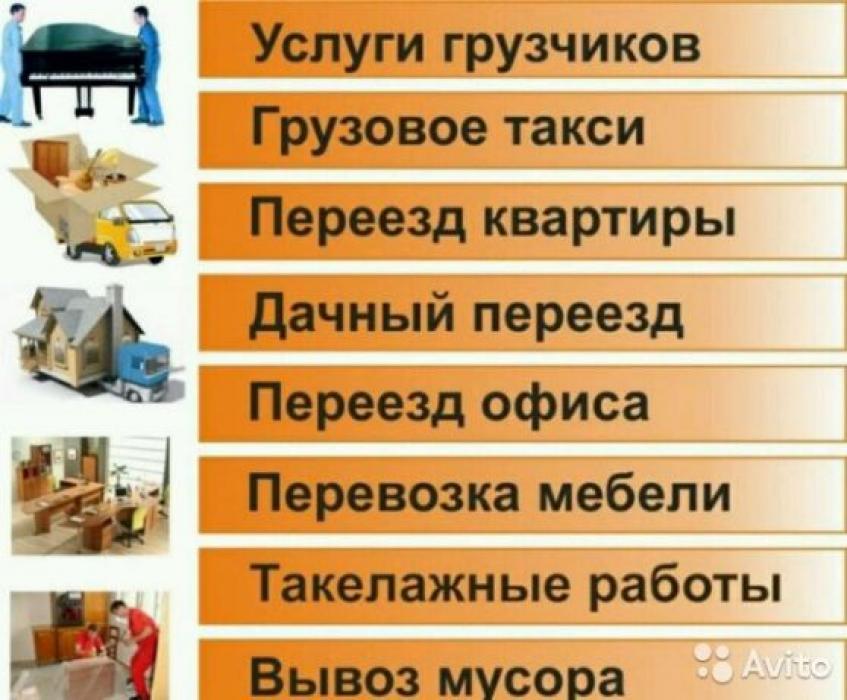 2f61964d14ba4 грузчики. услуги грузчиков и разнорабочих | Полтавская область ...