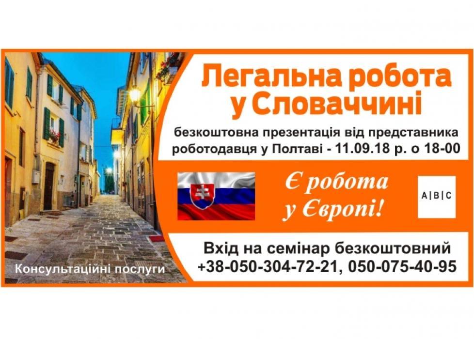 Легальная работа в словакии учеба в чехии 2012 год