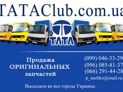 Запчасти TATA Motors Ltd.Индия и Ashok leylаnds, I-VAN, Еталон. Оригин