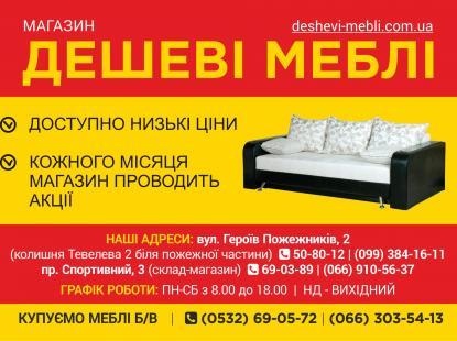 диван кровать и кресло германия оголошення 277563 Ruzhovtaua